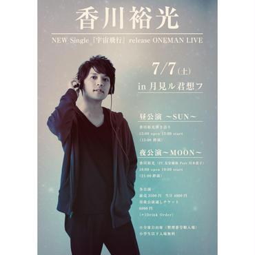 7/7香川裕光ワンマンライブ★昼公演★