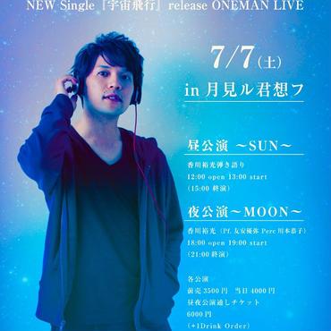 7/7香川裕光ワンマンライブ★昼夜通しチケット★