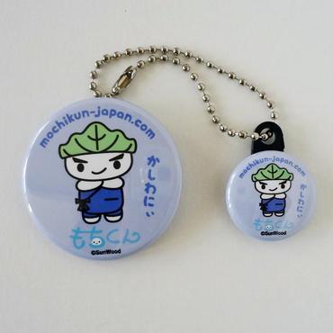 かしわにぃ缶バッチ/ミニ缶バッチ(ボールチェーン付)