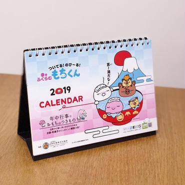 運がもちあが〜る!もちくん年中行事卓上カレンダー2019