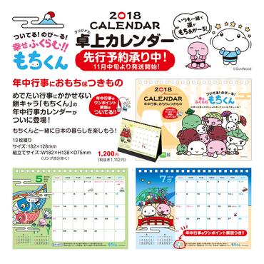 【先行予約キャンペーン10/31まで】運がもちあが〜る!もちくん年中行事卓上カレンダー