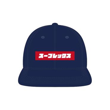 スープレックスCAP(N)