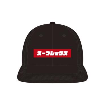 スープレックスCAP(B)