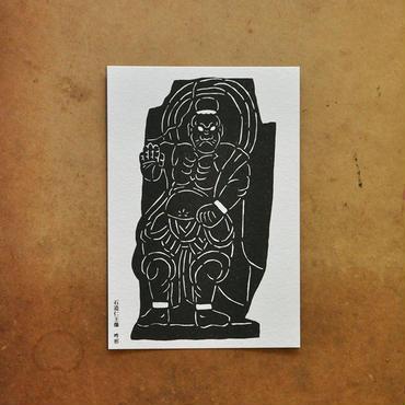 国東半島ポストカード 旧千燈寺 石造仁王像吽形