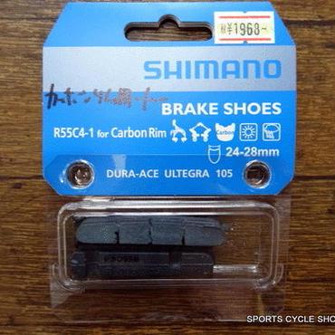 SHIMANO R55C4-1 カーボンリム用 ブレーキシュー 2個 シマノ用