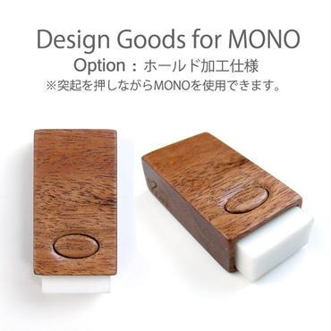 MONO消しゴム木製ケース/HOLD加工