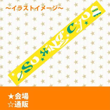 <小宇宙シリーズ>ラバーバンド(黄×緑)