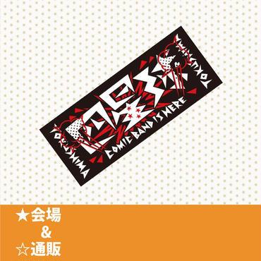 SU-XING-CYU フェイスタオル