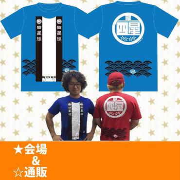四星球ごっこができる法被Tシャツ(改)(青)