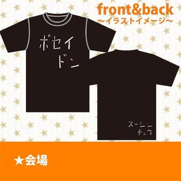 【会場限定】ポセイドンTシャツ