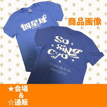 シンプルロゴTシャツ(ブルー)