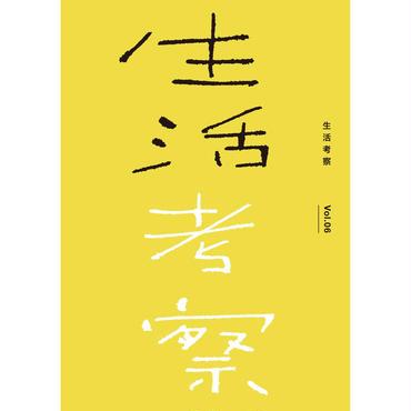 生活考察 Vol.06