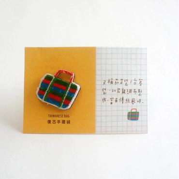刺繍ミニブローチ「漁師バッグ」