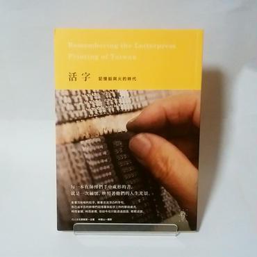 【新刊書】『活字 記憶鉛與火的時代』