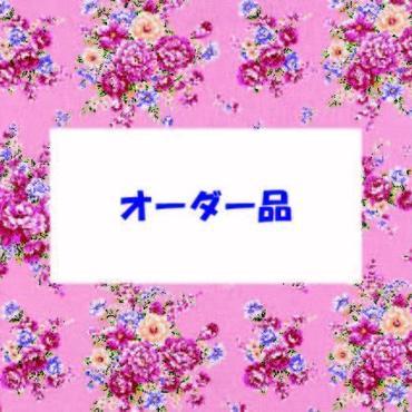 【Y様】オーダー品