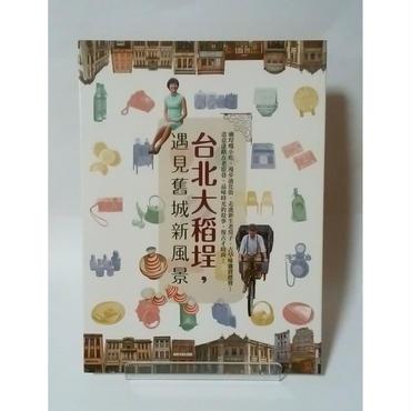 【新刊書】『台北大稻埕,遇見舊城新風景』