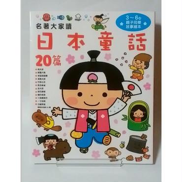【新刊書】『名著大家讀 日本童話20篇』