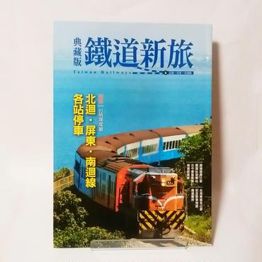 【新刊書】『典藏版鐵道新旅:北迴線、屏東‧南迴線』