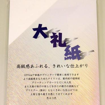 プリンター用大礼紙(B4/50枚)