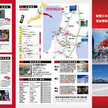 【山形県】観光パンフレット製作