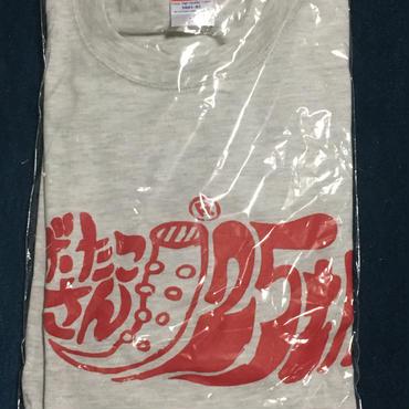 ザ・たこさん 結成25周年記念Tシャツ