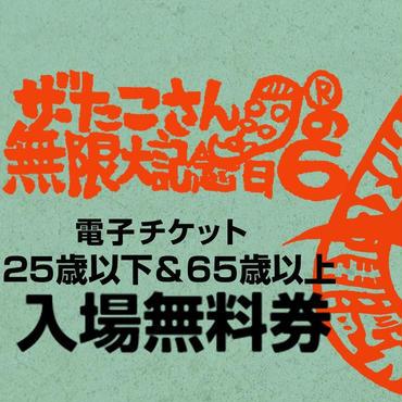 25歳以下および65歳以上は入場無料の電子チケット(ザ・たこさんの無限大記念日6の電子チケット )
