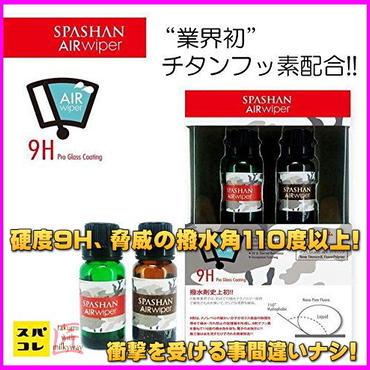 【SPASHAN エアワイパー】 撥水剤至上初のテクノロジー採用! 最高のウィンドウコーティング剤★