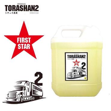 トラシャン2 4L 1本 大容量でたっぷり使える!