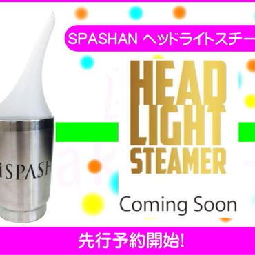 先行予約★ SPASHAN ヘッドライトスチーマー2 正規品