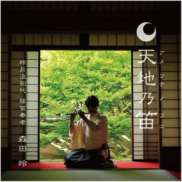CD「天地乃笛ーアメツチノフエー」