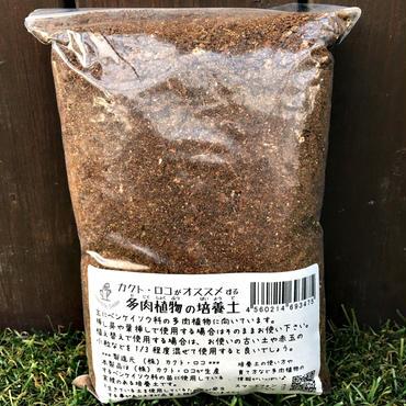 多肉植物の土 300g