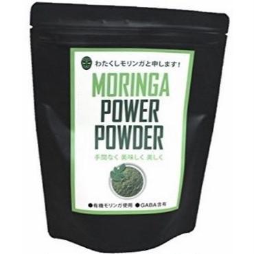 [便利な定期便]  モリンガパワーパウダー 有機モリンガ使用 スムージー 粉末タイプ 200g 1食たった34.9キロカロリー