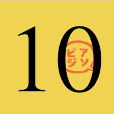 10周年記念ペーパーvol.1