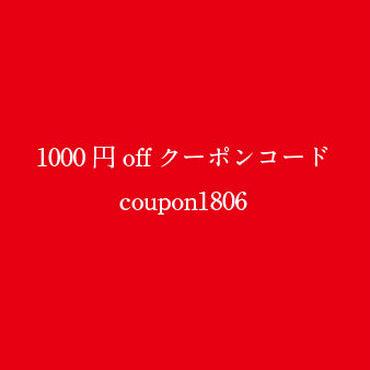 1000円offクーポンコードはこちら:coupon1806