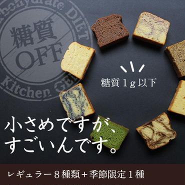 源喜のパウンドケーキ 同種9個簡易包装
