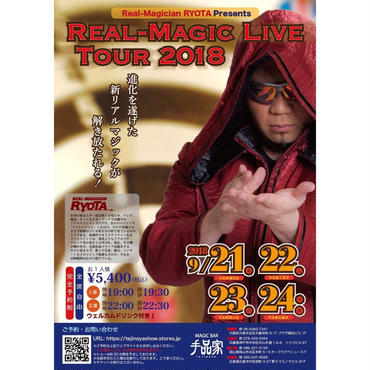 REAL-MAGIC LIVE TOUR 2018梅田店 9/21 22:00開場