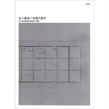 「状態の表示」五十嵐淳建築設計事務所 , 2011 , 建築作品集