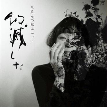 「幻滅した」三角みづ紀ユニット , 2011 , CD