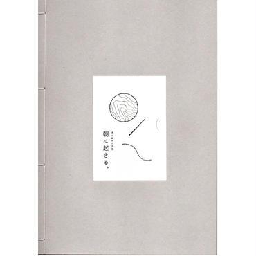 「木と紙の作品展 / 朝に起きる。」阿部寛文 / 辻有希, 2013, 作品写真集