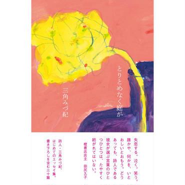 「とりとめなく庭が」三角みづ紀 , 2017 , エッセイ