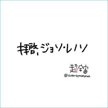 「拝啓、ジョソ・レノソ」超宇宙, 2017, CD