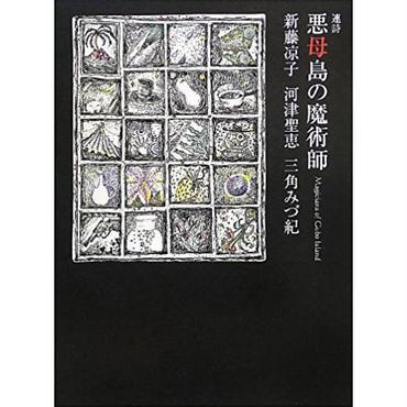 連詩「悪母島の魔術師」新藤涼子/河津聖恵/三角みづ紀 , 2013 , 詩集