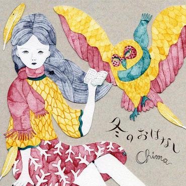 「冬のおはなし」chima , 2015 , CD