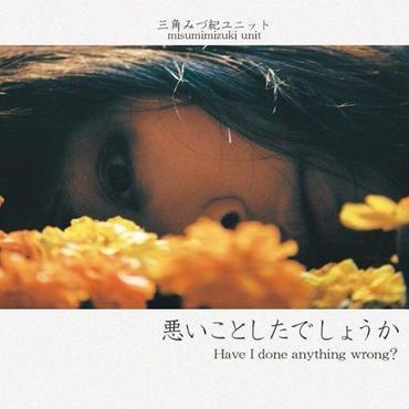 「悪いことしたでしょうか」三角みづ紀ユニット , 2010 , CD
