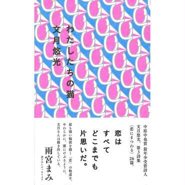 「わたしたちの猫」文月悠光 , 2016 , 詩集