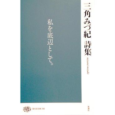 現代詩文庫206「三角みづ紀詩集」三角みづ紀 , 2014 , 詩集