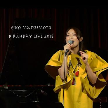 【カード販売】松本英子 / 「松本英子Birthday Live 2018」ライブ音源[ライブPHOTOポストカード(サイン入り)付き]