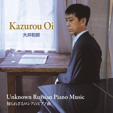 【カード販売】大井和郎 / 知られざるロシアのピアノ曲