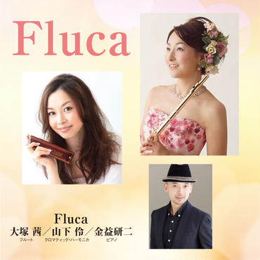 【カード販売】Fluca(フルッカ) / フルートとクロマティックハーモニカが織り成す魅惑のハーモニー