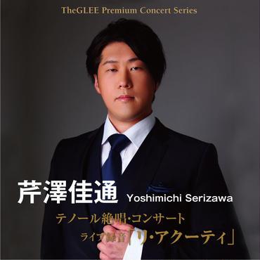 【カード販売】芹澤 佳道/ テノール絶唱・コンサート ライブ録音「リ・アクーティ」
